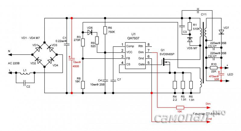 Схема доработки светодиодного драйвера