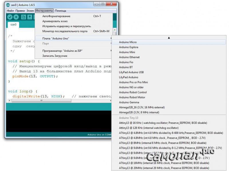 Настройка Arduino IDE для ATTiny13