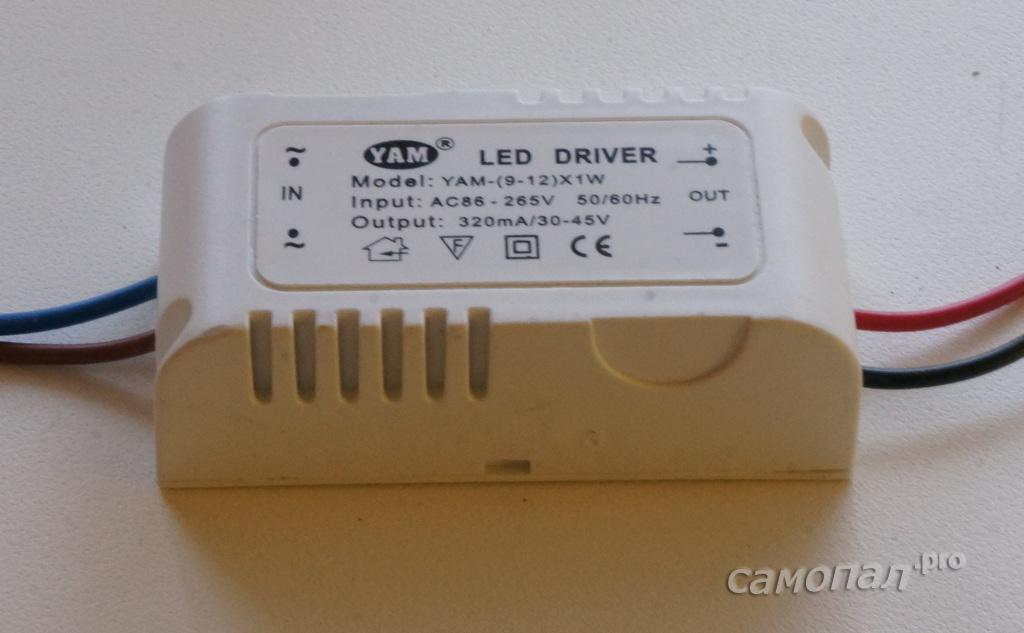 Драйвер светодиода 10 вт