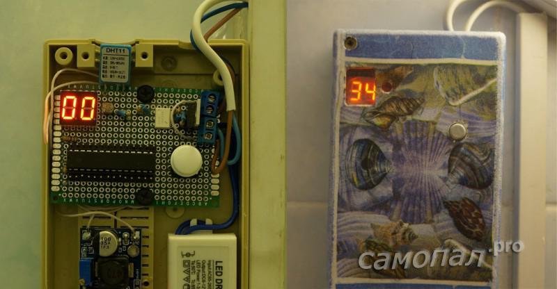 Старый контроллер управления вентилятором