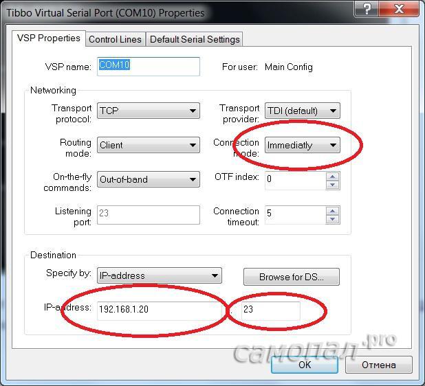 Настройка виртуального COM порта